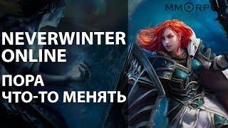 Neverwinter Online. Пора что-то менять
