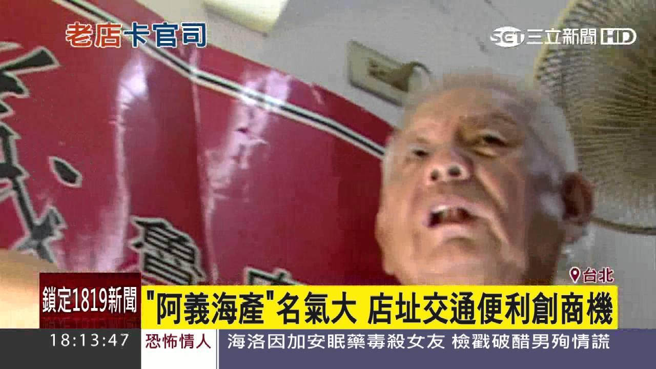 「阿義海產」名氣大 店址交通便利創商機│三立新聞臺 - YouTube