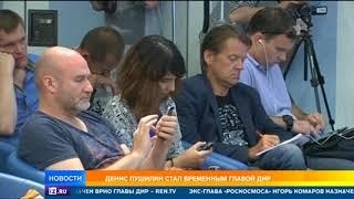 Денис Пушилин стал временным главой ДНР