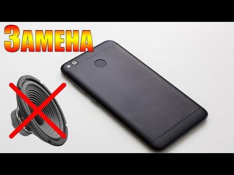Замена динамика на смартфоне - Xiaomi Redmi 4x