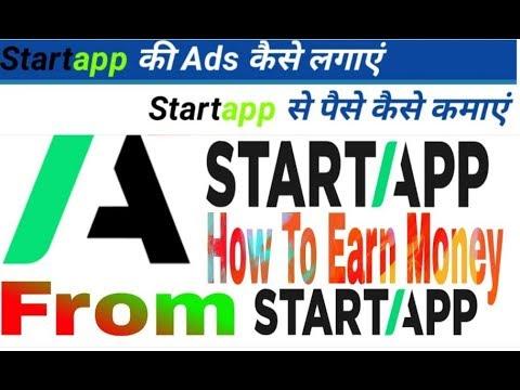 StartApp ke ad kaise lagaye| Monetize with StartAoo