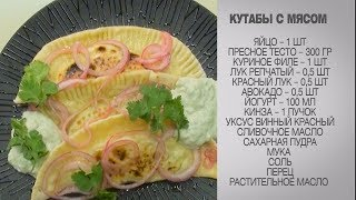 Кутабы / Кутабы с мясом / Кутабы рецепт / Домашние кутабы