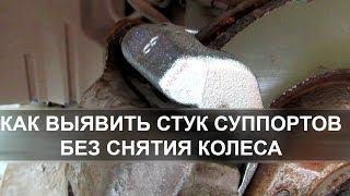 Как выявить стук суппортов без снятия колеса Митсубиси Лансер 10
