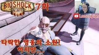 [도푸리][2회차 플레이] 바이오쇼크 인피니트 (BioShock Infinite) 실황 7화 (feat. 미…