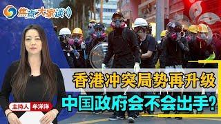 香港冲突局势再升级  中国政府会不会出手?《焦点大家谈》2019.11.11 第56期