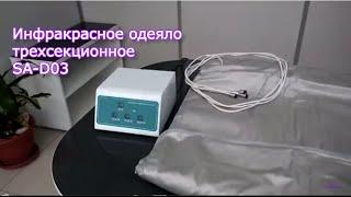 Коррекция фигуры с помощью инфракрасного одеяла трехсекционное SA-D03 | Заказать на Scopula.ru