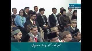 Urdu Khutba Juma | Friday Sermon November 20, 2015 - Islam Ahmadiyya