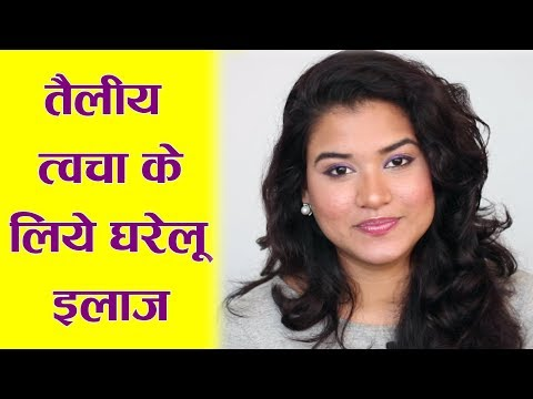 Home Remedies for Oily Skin (Hindi) | Oily Skin Care