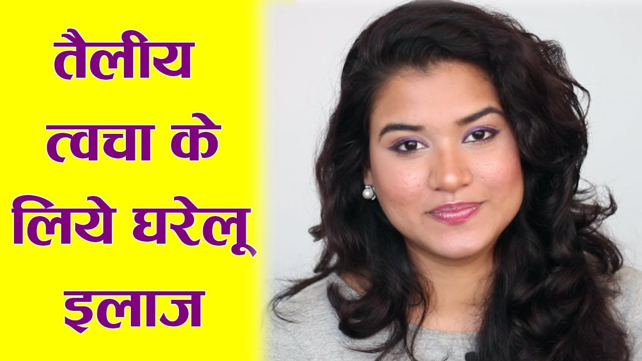 Home Remedies For Oily Skin Hindi Oily Skin Care Youtube