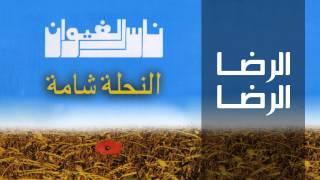 Nass El Ghiwane - Errada Errada (Official Audio) | ناس الغيوان - الرضا الرضا