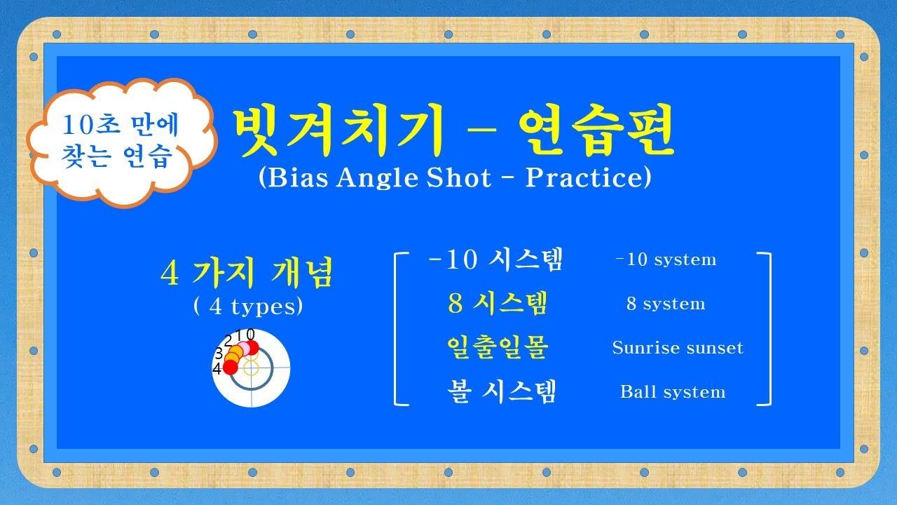 당구 3쿠션 - 빗겨치기 연습 (Bias Angle Shot - Practice)