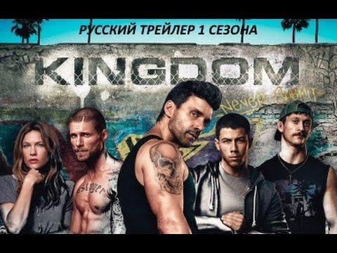 Королевство Сериал Скачать Торрент - фото 8