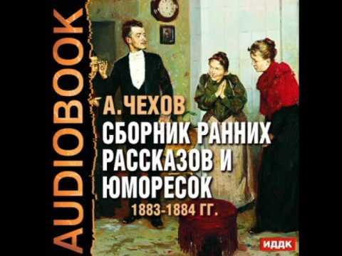 А. П. Чехов. Толстый и тонкий