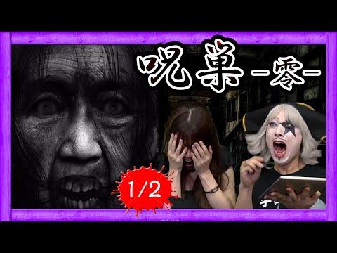 #1【ホラー】ゴー☆ジャス&よきゅーんの呪巣-零-怖すぎ音量注意【GameMarketのゲーム実況】