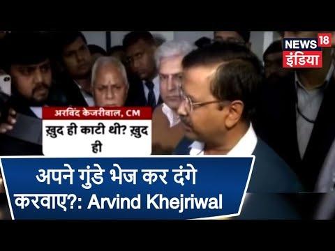 Arvind Kejriwal: वोह गाई क्या BJP वालो ने खुद ही काटी थी? खुद ही प्लांट की थी?