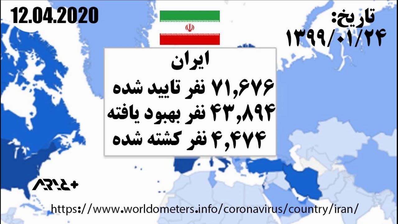 اخبار کرونا ایران و افغانستان 1399/01/24 - 12.04.2020 ...