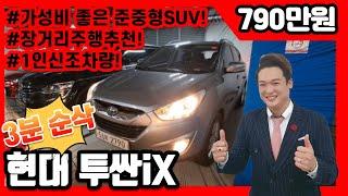 허위매물 없는 중고차 현대 투싼iX 790만원 판매중!…