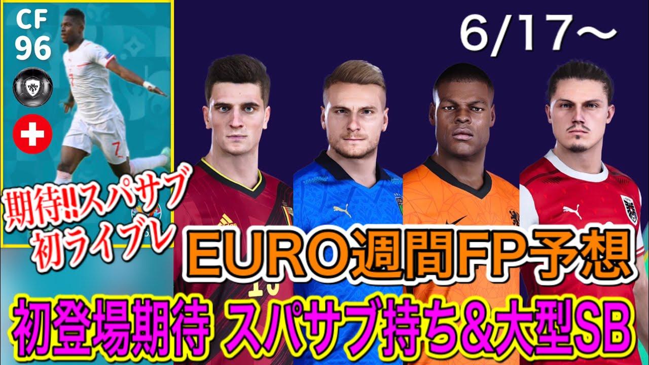 【5週連続】ウイイレ2021 EURO2020週間FP予想!初登場期待の2名が候補!若手スパサブ+ライブレ&大型SB