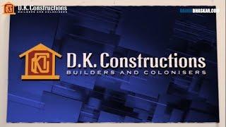 घरों के नीव को मजबूत करता भोपाल का डी. के. कंस्ट्रक्शन्स