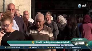 القدس | أملاك الفلسطينيين في القدس الغربية.. كنوز لا تقدر بثمن