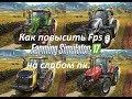 FarmingSimulator2017.Как повысить fps на слабом пк.