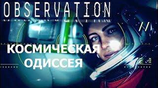 Observation ► КОСМИЧЕСКАЯ ОДИССЕЯ #1