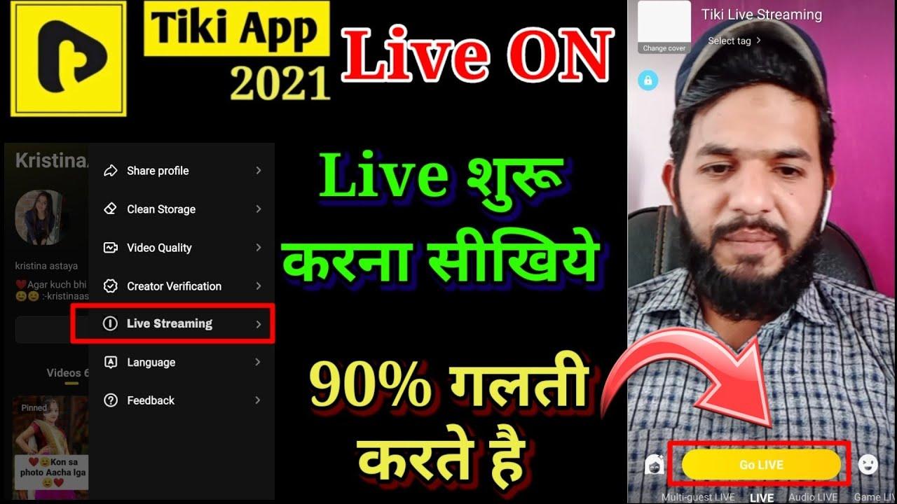 Tiki Apps Live Streaming   Tiki live option   tiki live kaise shuru kare  tiki live on karna sikhiye