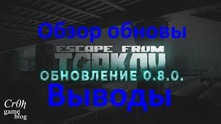 Итоги и мысли патча 0.8.0 Escape From Tarkov стал лучше или нет???