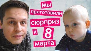 8 марта 🌷 ЗАВТРАК В ПОСТЕЛЬ 🍱 Дима сделал сюрприз 🎁 Подарки бабушкам