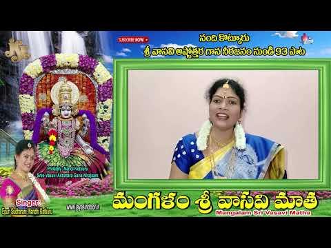 mangalam-sri-vasavi-matha-song-no-93-|-sri-vasavi-astottara-gana-neerajanam-|-jayasindoor-vasavi