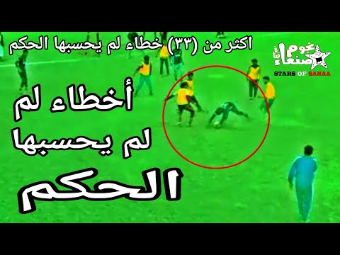 Photo of كرة القدم أكثر من ٣٣ خطأ لم يحسبها الحكم شاهد وحكم بنفسك – الرياضة