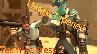 Как построить много турелей в Team Fortress 2