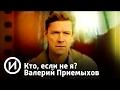 Кто если не я Валерий Приемыхов Телеканал История mp3