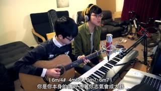 方皓玟 - 你是你本身的傳奇 cover by Rock Ho & Edwin Ho