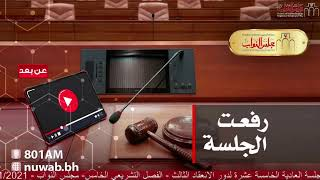 الجلسة العادية الخامسة عشرة لدور الانعقاد الثالث - الفصل التشريعي الخامس- مجلس النواب - 12/01/2021