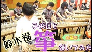 鈴木福チャンネルオリジナル映像!! 子供達との箏演奏に鈴木福が挑戦 2...