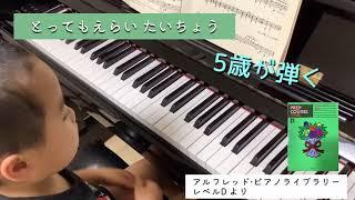 こちらの楽譜はとても面白いです。 小さい時から色んな楽曲に触れるのは良いことですね! #ピアノ #年長 #ピアノ歴1年未満.