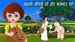 लालची सौतेली माँ और कलेक्टर बेटी   Hindi Kahaniya   Fairy Tales   Bedtime Stories