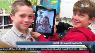 بالفيديو.. استخدام الأطفال للأجهزة الرقمية تؤثر على دراستم
