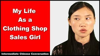 My Life As a Clothing Shop Sales Girl - Learn Intermediate Chinese Conversation and Vocabulary