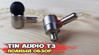 TIN Audio T3: классические гибридные наушники
