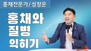 홍채강의,기초홍채학10,홍채와 질병익히기/명강사 성창운