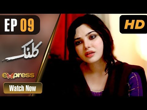 Kalank - Episode 9 - Express Entertainment Dramas