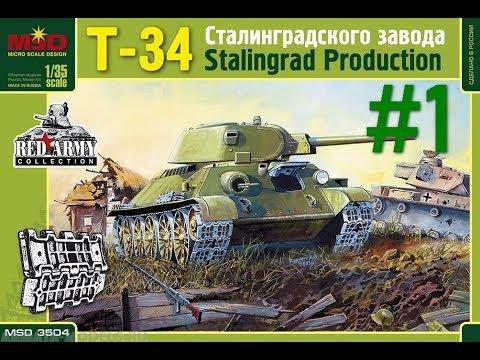 Т-34. MSD, 1:35. Часть1.
