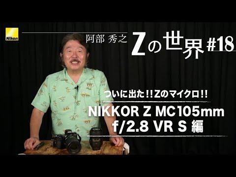 【Zの世界】阿部秀之 -  第18回「ついに出た!!Zのマイクロ!!NIKKOR Z MC105㎜ f/2.8 VR S 編」 | ニコン