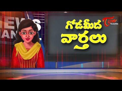 Goda Meeda Varthalu | Politics and Humour 04 | Truth about Sonia Gandhi