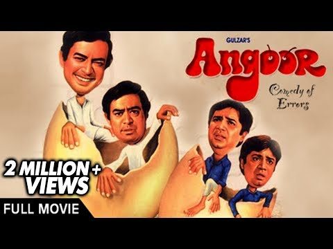 अंगूर | Angoor Full Movie | Classic Hindi Comedy Movie | Sanjeev Kumar, Deven Verma, Moushumi
