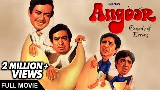 Angoor - Full Movie - Sanjeev Kumar, Deven Verma, Moushumi - Bollywood Classic Hindi Comedy