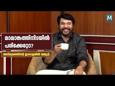 Mamooty about Mamankam Fight Scenes | Mammootty | Mamangam | Mathrubhumi