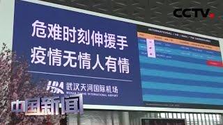 [中国新闻] 湖北省台办:积极协助滞留湖北台胞平安顺利返乡 | 新冠肺炎疫情报道